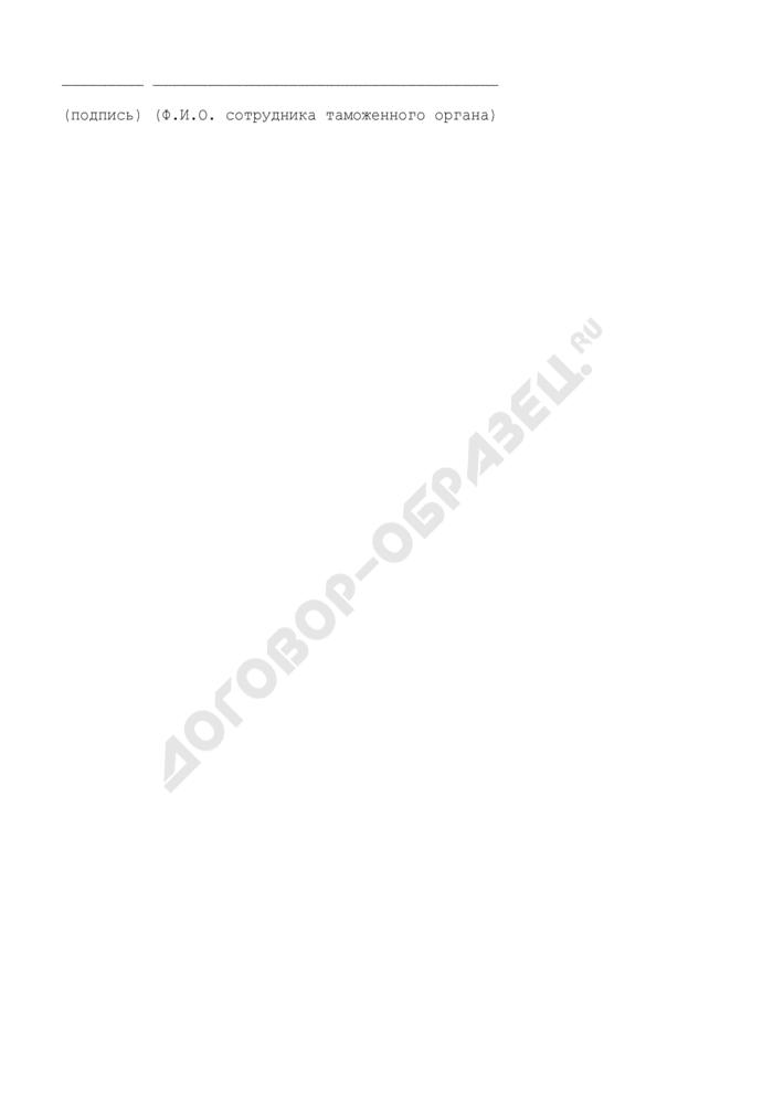 Акт учета электроэнергии, перемещаемой по межгосударственным линиям электропередач (ЛЭП), при осуществлении таможенного контроля за фактическим перемещением электроэнергии через таможенную границу Российской Федерации. Страница 3
