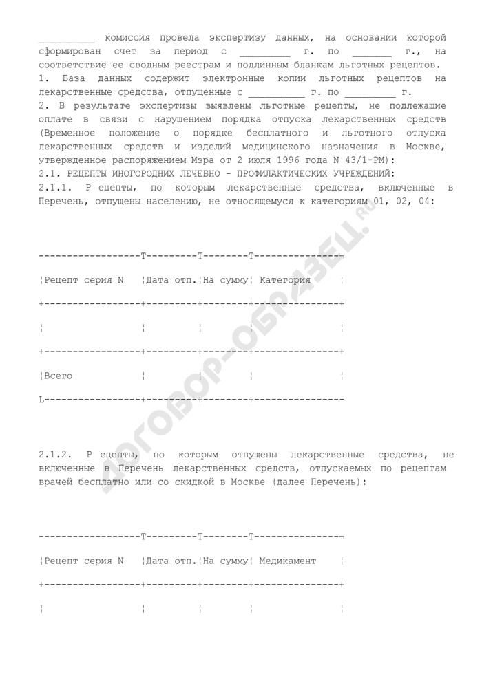 Акт экспертизы сводных реестров, реестров рецептов, базы данных и подлинных бланков льготных рецептов. Страница 2