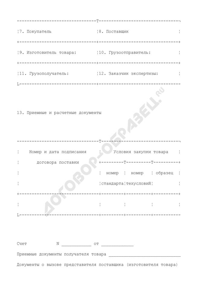 Акт экспертизы импортной продукции. Форма N 3. Страница 3