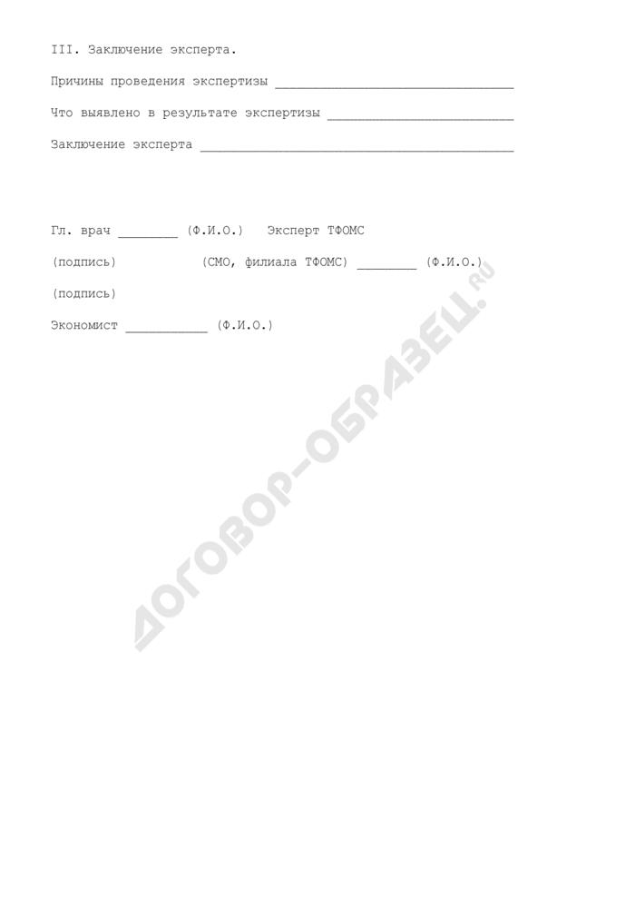Акт экспертной оценки качества медицинской помощи, оказанной медицинским учреждением гражданам Российской Федерации за пределами территории страхования. Страница 3