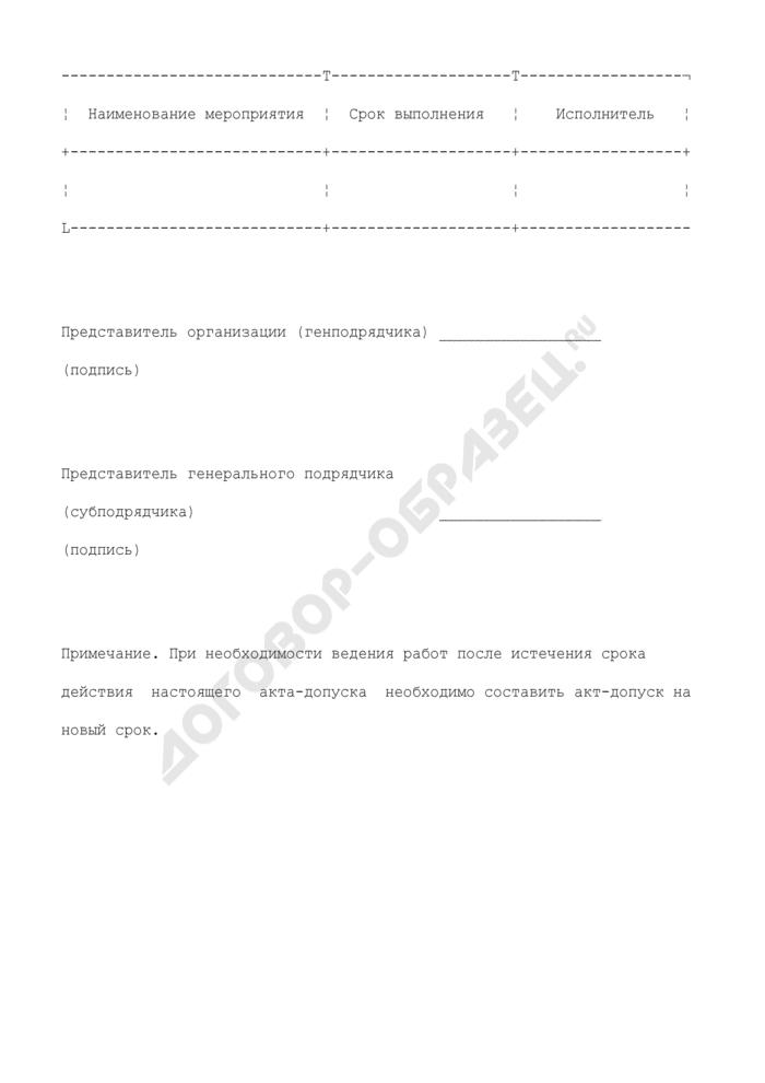 Акт-допуск для производства строительно-монтажных работ на территории (организации). Страница 3