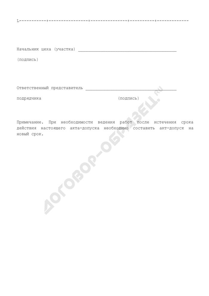 Акт-допуск для производства ремонтных, строительных и монтажных работ на территории действующего предприятия (цеха, участка) (рекомендуемая форма). Страница 3