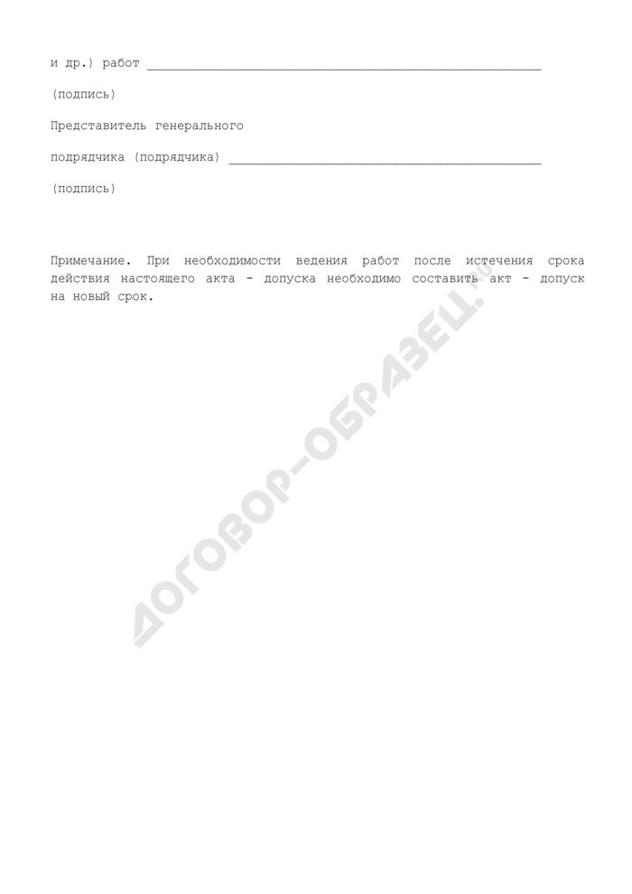 Акт-допуск для производства строительно-монтажных работ на территории действующего предприятия (организации). Страница 3