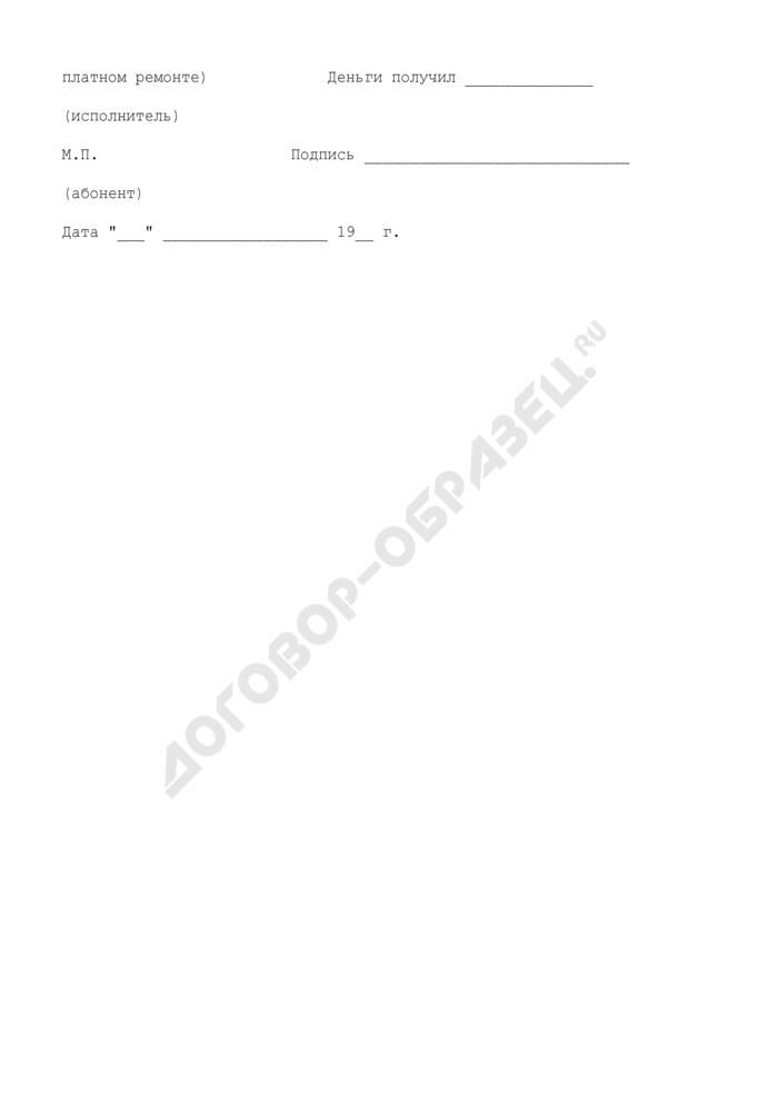 Акт-квитанция на выполнение гарантийных и платных работ по ремонту телефонных аппаратов. Форма N ТФ-2/22. Страница 3