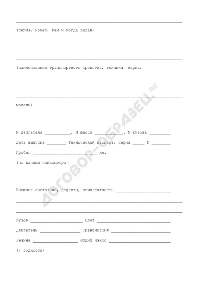 Акт-квитанция принятия на комиссию транспортного средства, техники. Страница 2