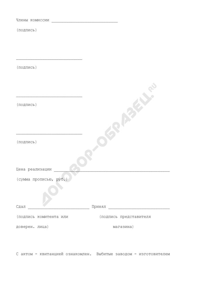 Акт-квитанция принятия на комиссию транспортного средства, техники. Страница 3