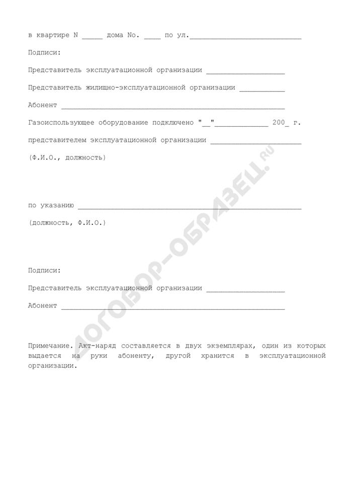 Акт-наряд на отключение газоиспользующего оборудования жилых зданий. Форма N 26Э. Страница 3