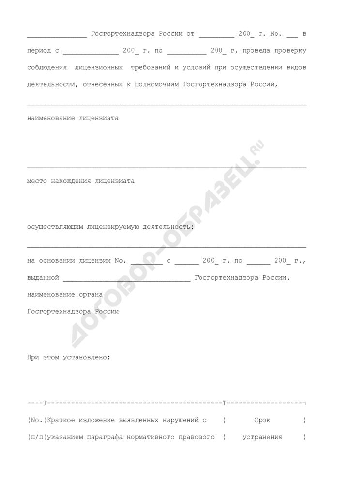 Акт-предписание о проведении проверки соблюдения лицензионных требований и условий при осуществлении видов деятельности, отнесенных к полномочиям Госгортехнадзора России. Страница 3