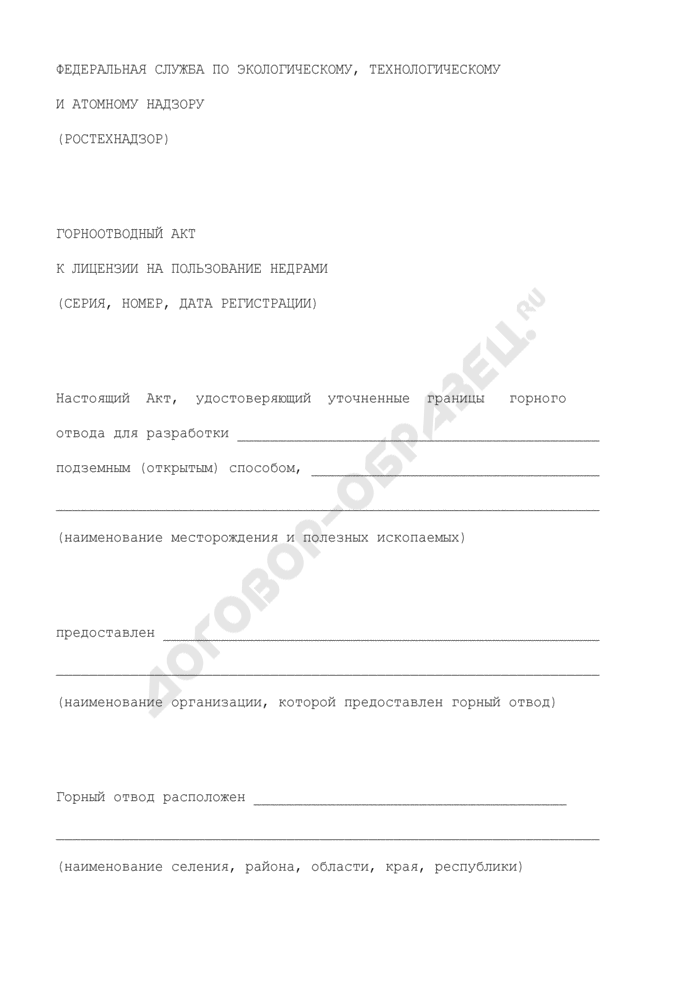 Горноотводный акт к лицензии на пользование недрами. Страница 1