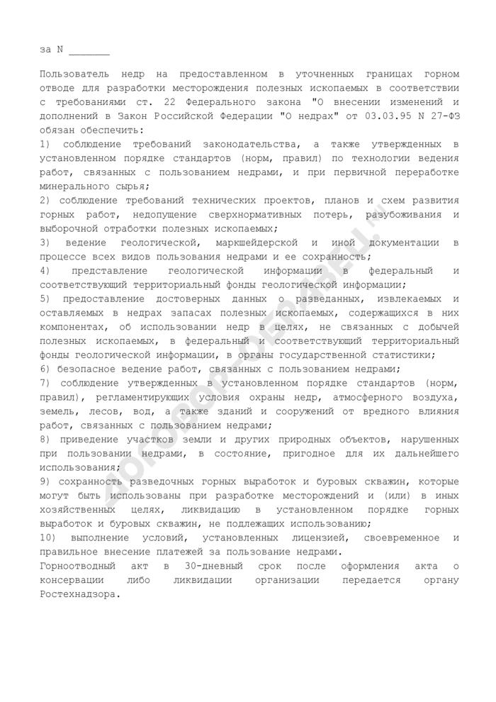 Горноотводный акт к лицензии на пользование недрами. Страница 3