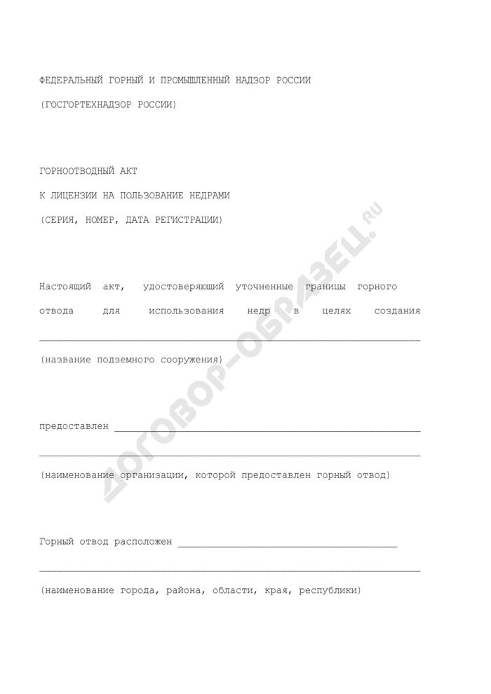 Горноотводный акт к лицензии на пользование недрами, удостоверяющий границы горного отвода. Страница 1