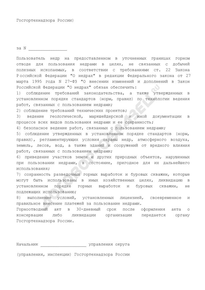 Горноотводный акт к лицензии на пользование недрами, удостоверяющий границы горного отвода. Страница 3