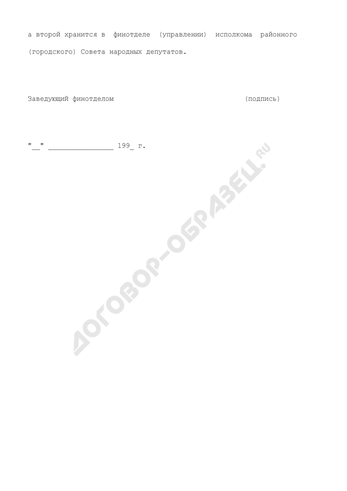 Государственный акт о выкупе имущества государственного предприятия. Страница 2