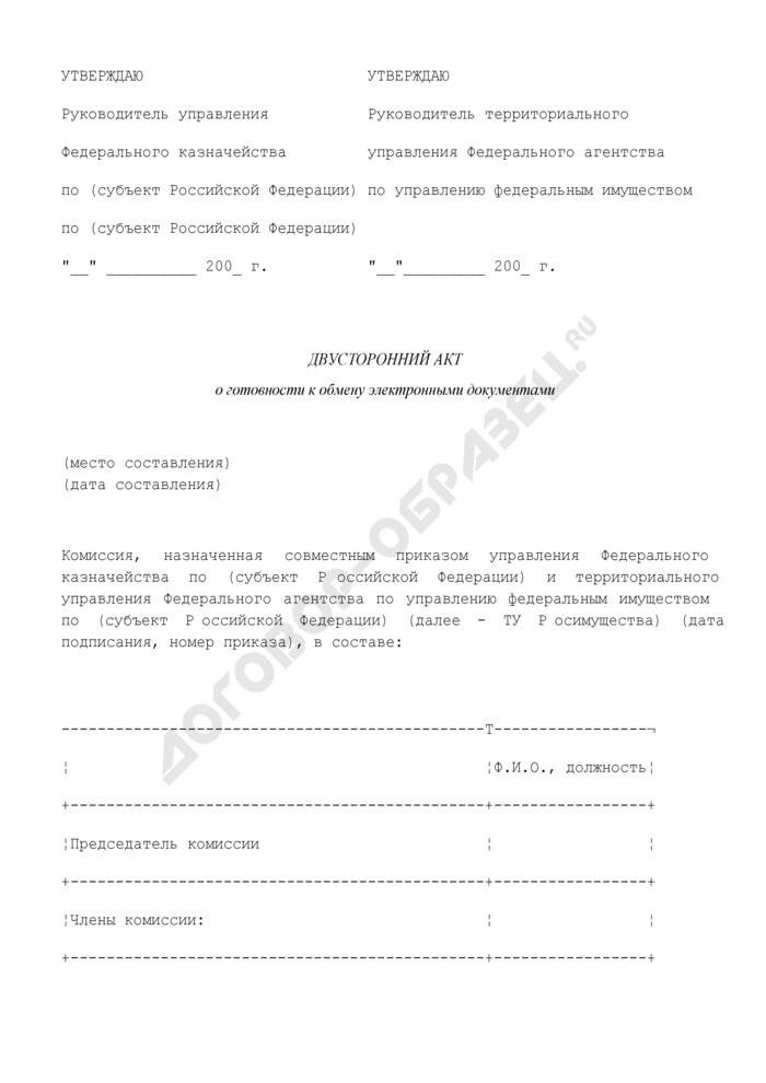 Двусторонний акт о готовности к обмену электронными документами (приложение к типовому соглашению об обмене электронными документами между Управлениями Федерального казначейства по субъектам Российской Федерации и территориальными управлениями Федерального агентства по управлению федеральным имуществом). Страница 1
