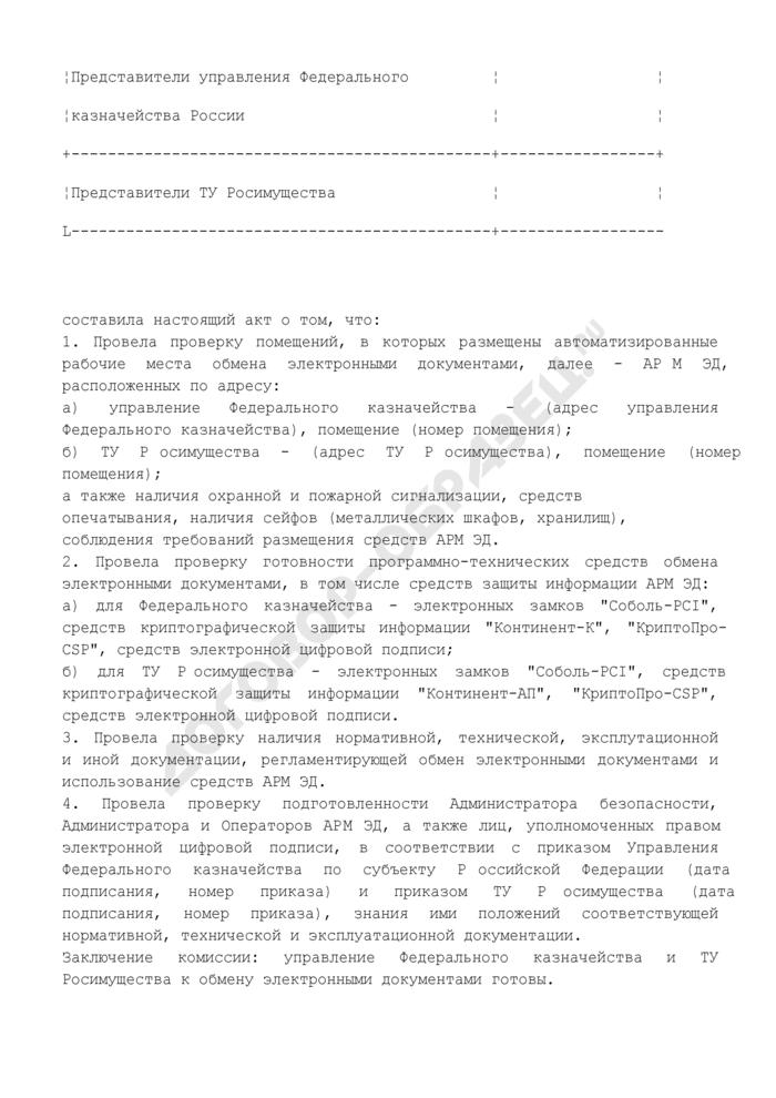 Двусторонний акт о готовности к обмену электронными документами (приложение к типовому соглашению об обмене электронными документами между Управлениями Федерального казначейства по субъектам Российской Федерации и территориальными управлениями Федерального агентства по управлению федеральным имуществом). Страница 2
