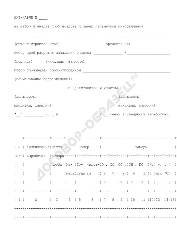 """Документы по планированию отбора проб воздуха и извещению о результатах анализа этих проб. Образец формы """"Акта-наряда на отбор проб воздуха и замер параметров микроклимата"""" (обязательная форма). Страница 1"""