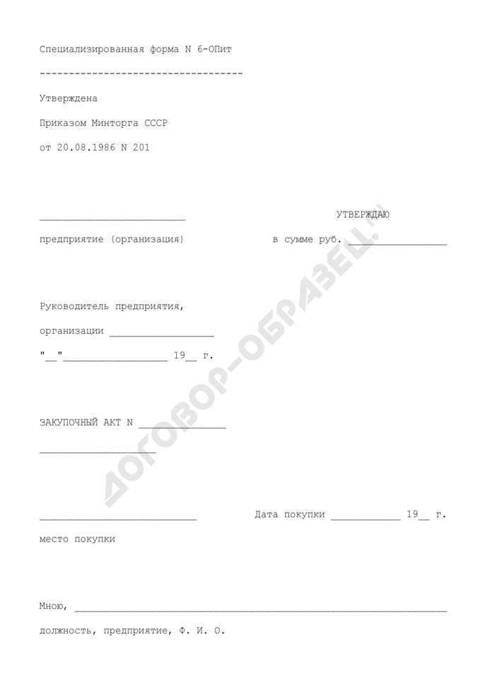 Закупочный акт (документация по учету операций в торговле и общественном питании). Специализированная форма N 6-ОПит. Страница 1