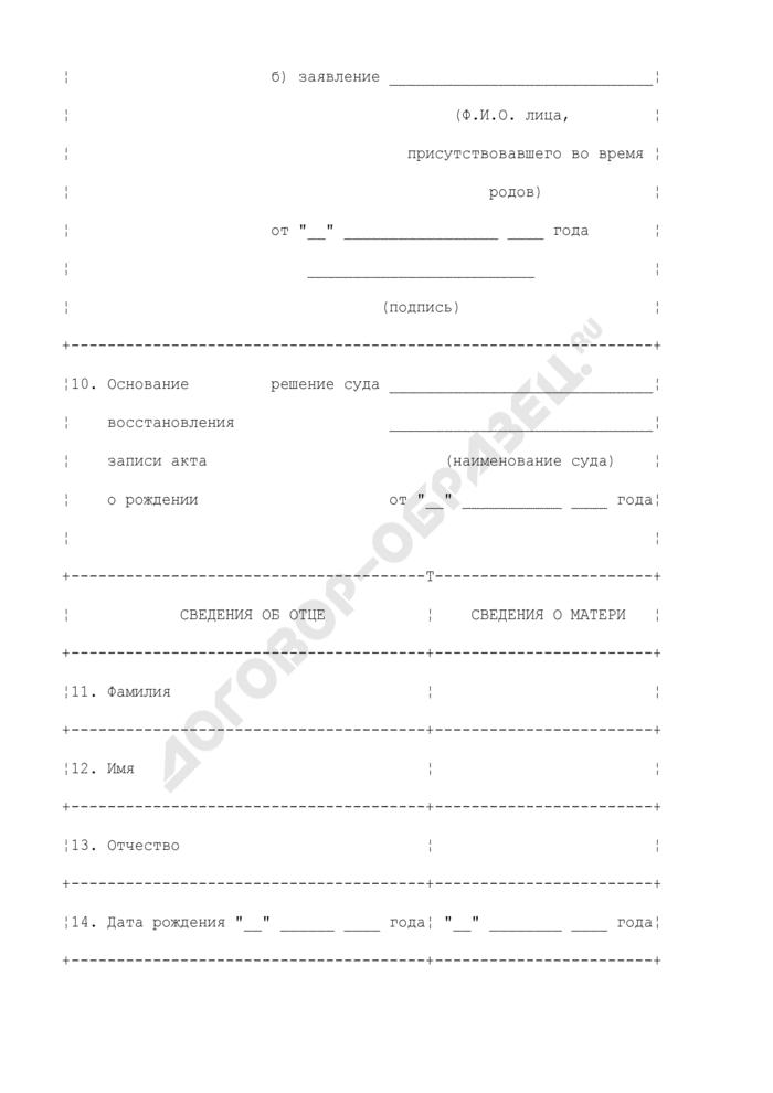 Запись акта о рождении. Страница 2