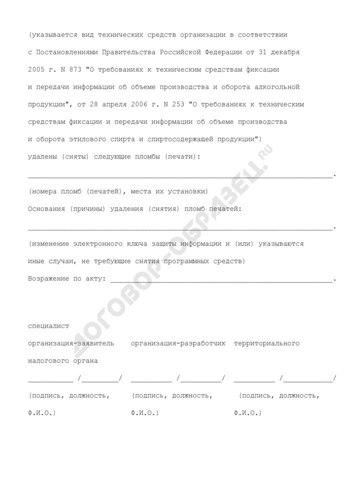 Образец акта о снятии пломб (печатей) с технических средств организации. Страница 2