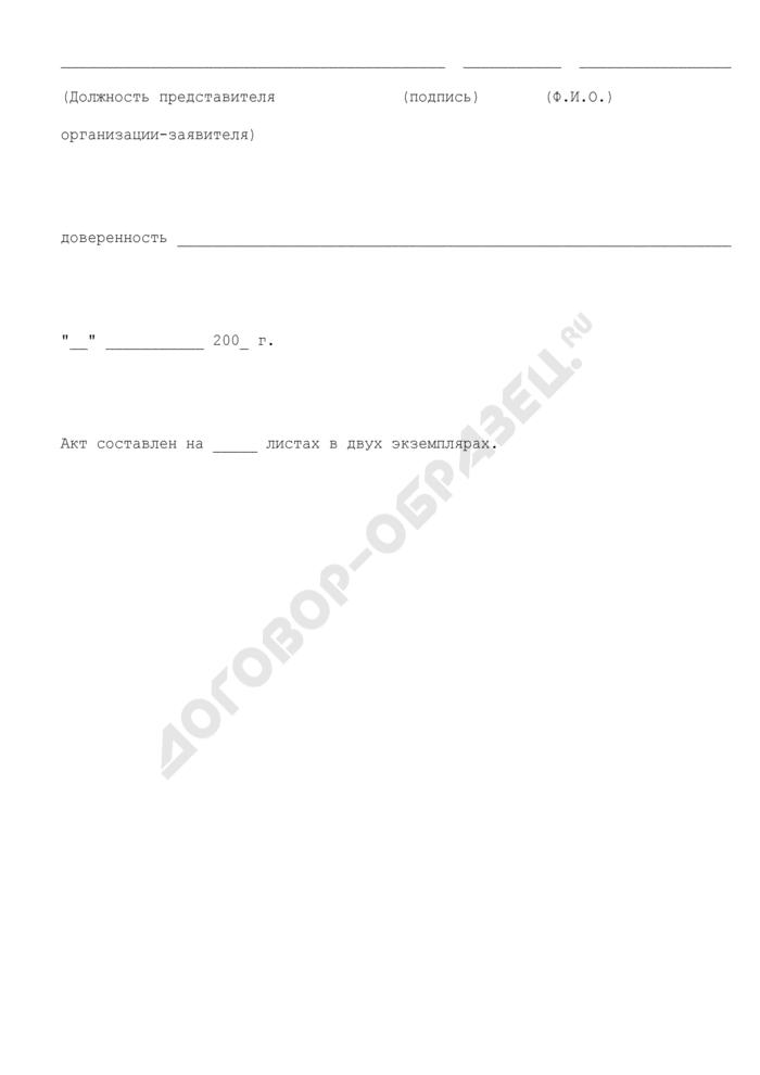 Образец акта о нарушении целостности пломб (печатей) при эксплуатации основного технологического оборудования организаци. Страница 3