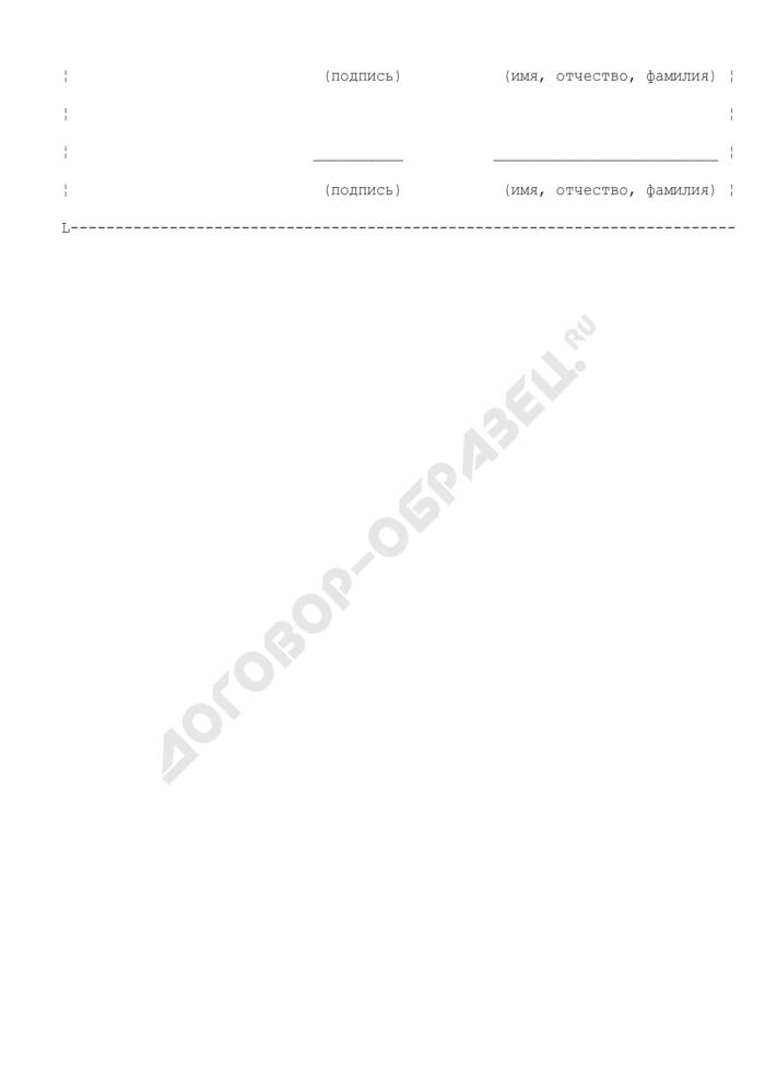 Образец акта о списании бланков трудовых книжек. Страница 3