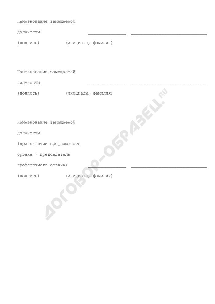 Образец акта об отказе гражданского служащего от письменного объяснения по факту совершенного им дисциплинарного проступка в Федеральной службе по надзору в сфере природопользования. Страница 2