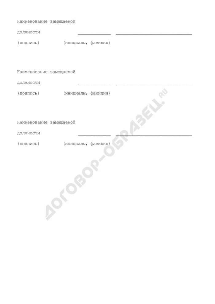 Образец акта об отказе гражданского служащего Росфинмониторинга, от дачи объяснений в письменной форме по факту совершенного им дисциплинарного проступка. Страница 2