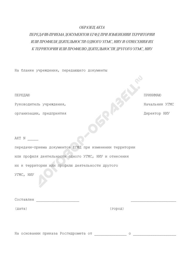 Образец акта передачи-приема документов ЕГФД при изменении территории или профиля деятельности одного УГМС, НИУ и отнесения их к территории или профилю деятельности другого УГМС, НИУ. Страница 1