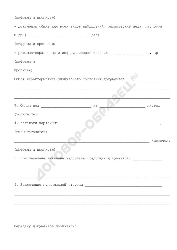 Образец акта передачи-приема документов ЕГФД при изменении территории или профиля деятельности одного УГМС, НИУ и отнесения их к территории или профилю деятельности другого УГМС, НИУ. Страница 3