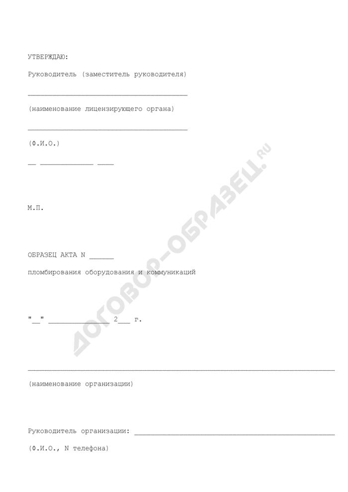 Образец акта пломбирования оборудования и коммуникаций организации, осуществляющей деятельность в области производства и оборота этилового спирта, алкогольной и спиртосодержащей продукции. Страница 1