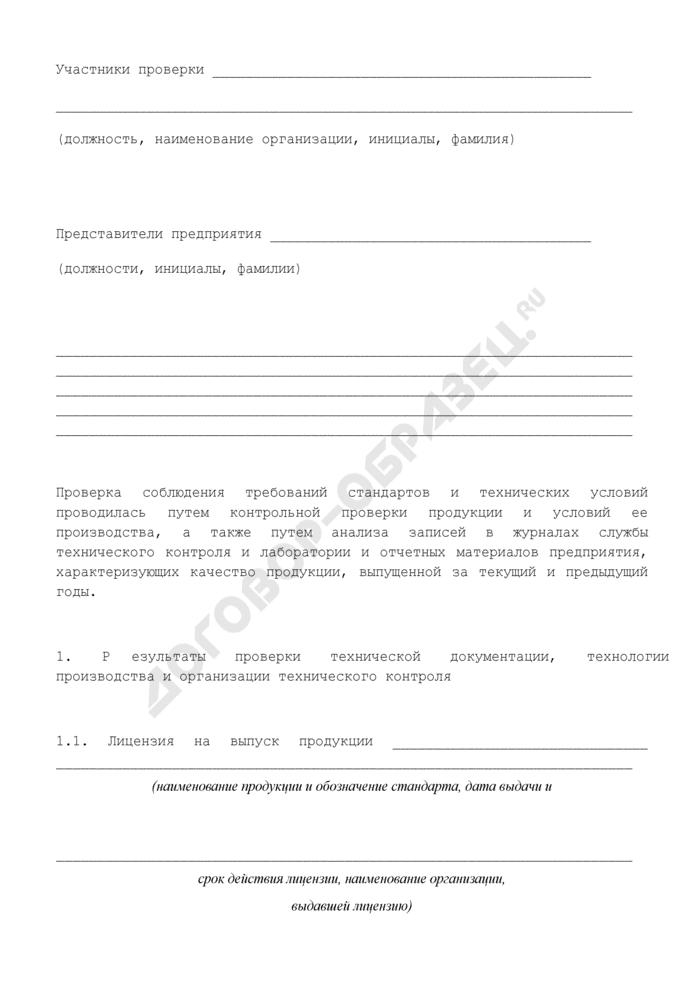 Образец акта проверки соблюдения требований стандартов и технических условий на предприятии. Страница 3