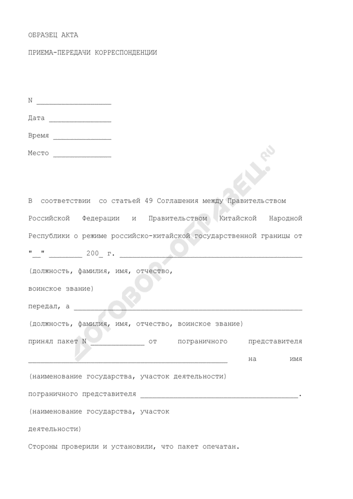 Образец акта приема-передачи корреспонденции от пограничного представителя. Страница 1