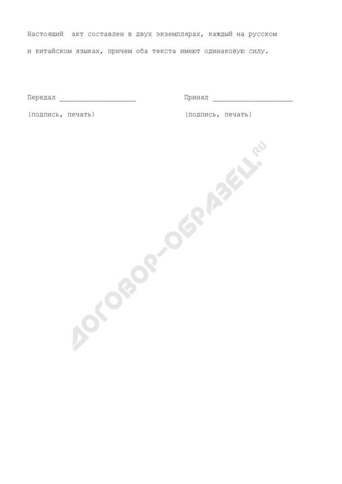 Образец акта приема-передачи корреспонденции от пограничного представителя. Страница 2