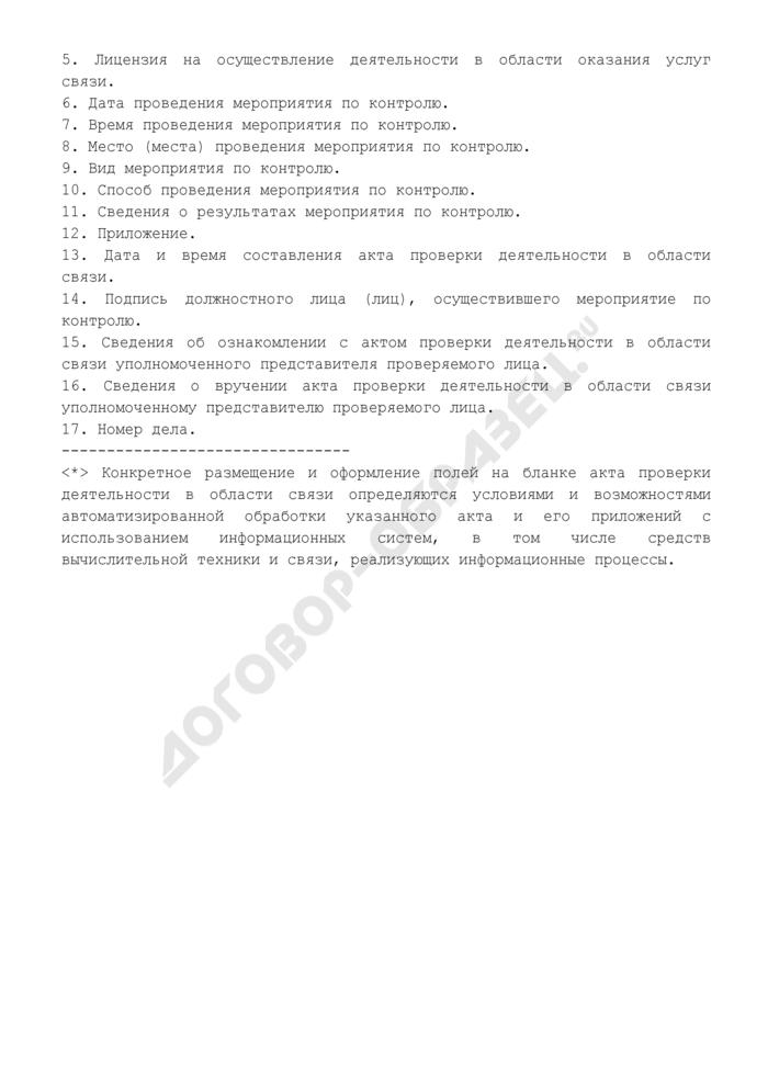 Образец акта проверки деятельности в области связи. Страница 2