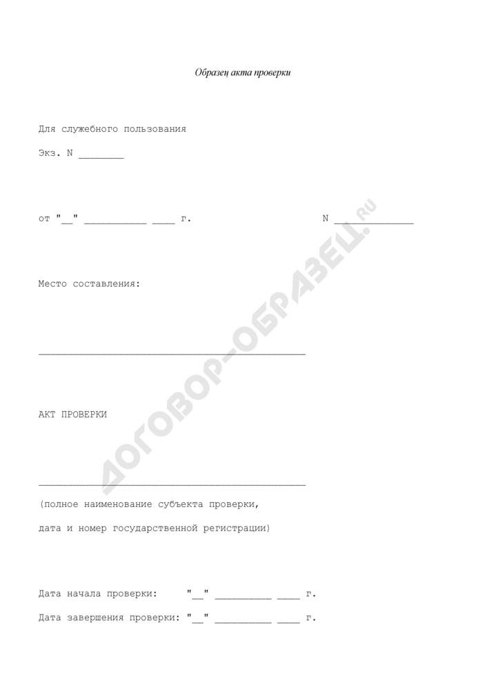 Образец акта проверки по вопросам, отнесенным к компетенции Федеральной регистрационной службы (ее территориальных органов). Страница 1