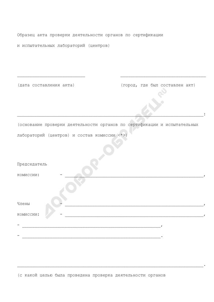 Образец акта проверки деятельности органов по сертификации и испытательных лабораторий (центров) в области связи. Страница 1