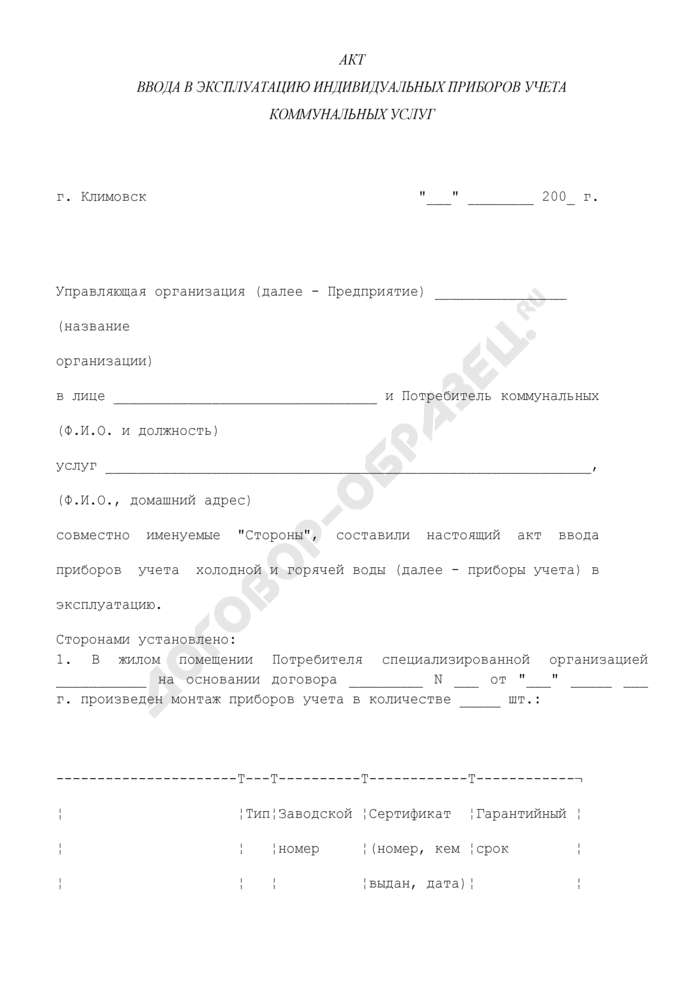 Акт ввода в эксплуатацию индивидуальных приборов учета коммунальных услуг между потребителем и управляющей организацией на территории городского округа Климовск Московской области. Страница 1