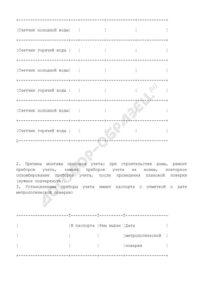 Акт ввода в эксплуатацию индивидуальных приборов учета коммунальных услуг между потребителем и управляющей организацией на территории городского округа Климовск Московской области. Страница 2