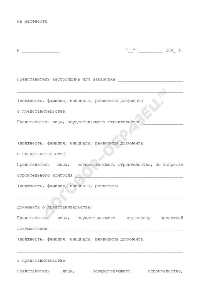 Образец акта разбивки осей объекта капитального строительства на местности. Страница 3
