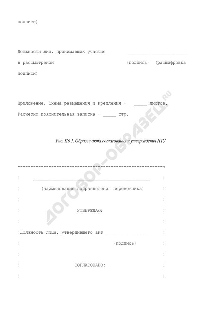 Образец акта согласования и утверждения непредусмотренных технических условий (НТУ) и реквизиты регистрации. Страница 3