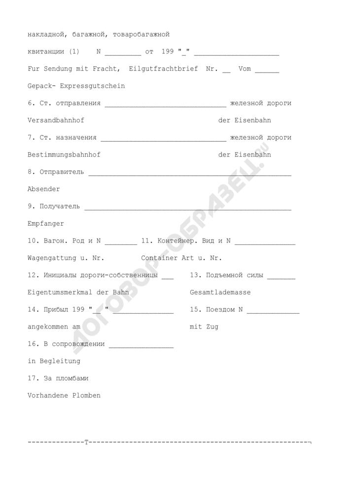 Образец коммерческого акта (международное пассажирское сообщение) (рус./нем.). Страница 2