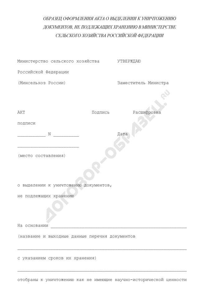 Образец оформления акта о выделении к уничтожению документов, не подлежащих хранению в Министерстве сельского хозяйства Российской Федерации. Страница 1