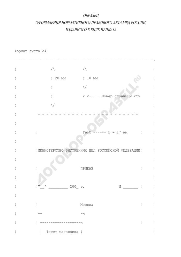 Образец оформления нормативного правового акта МВД России, изданного в виде приказа. Страница 1