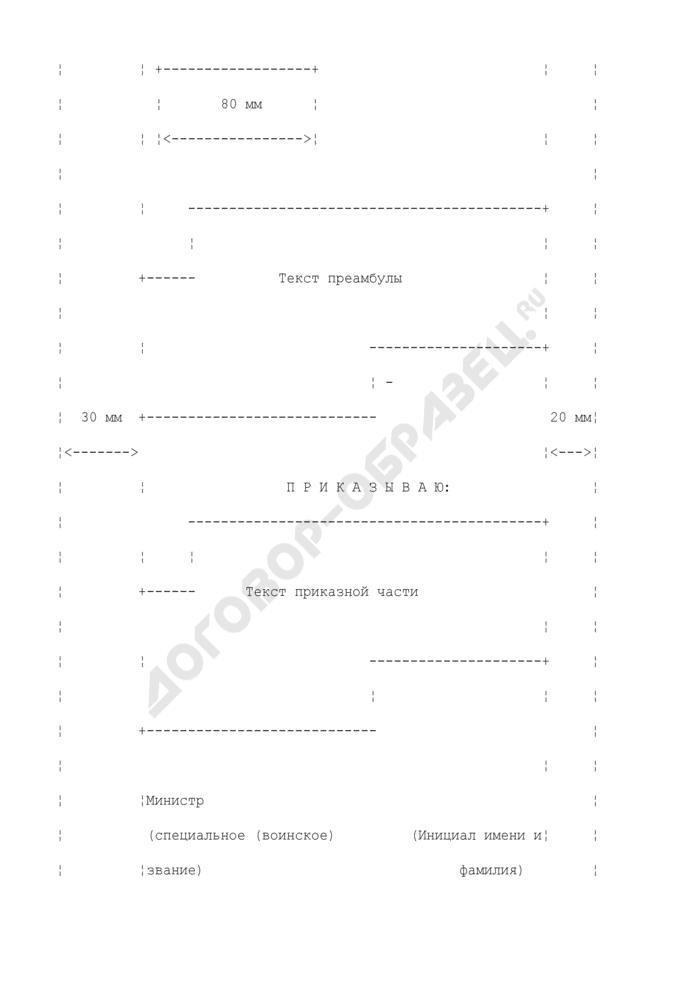Образец оформления нормативного правового акта МВД России, изданного в виде приказа. Страница 2