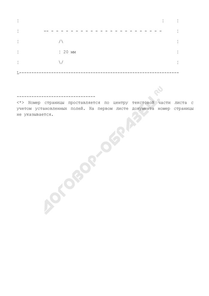 Образец оформления нормативного правового акта МВД России, изданного в виде приказа. Страница 3