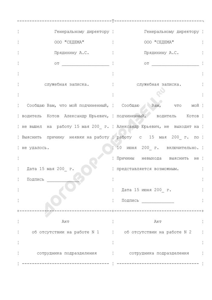 Пакет документов, который формируется в случае прогула сотрудника организации. Страница 1