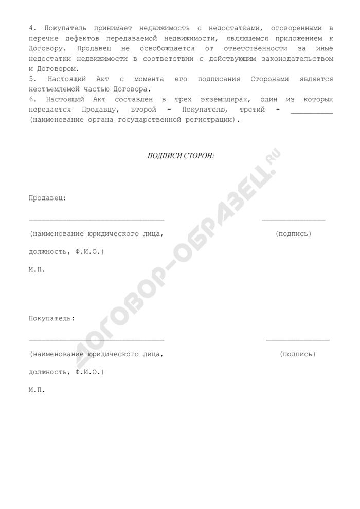 Передаточный акт, удостоверяющий передачу недвижимости с недостатками по договору купли-продажи между юридическими лицами. Страница 2