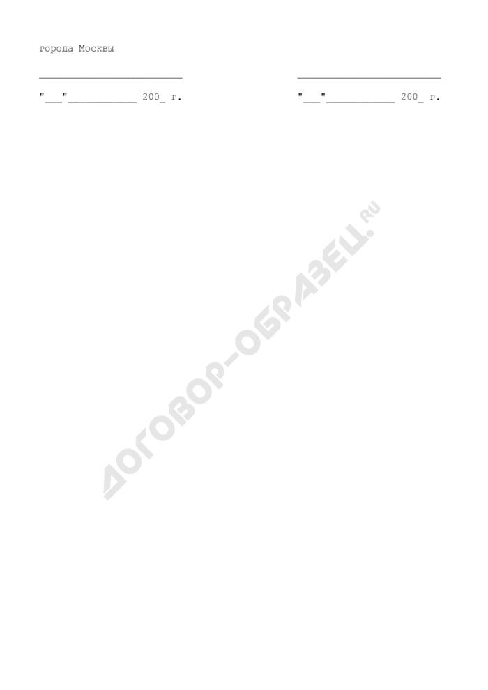 Передаточный акт имущественного комплекса государственного унитарного предприятия. Страница 3