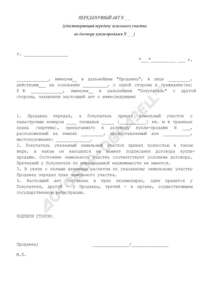 Передаточный акт, удостоверяющий передачу земельного участка (приложение к договору купли-продажи земельного участка с физическим лицом). Страница 1