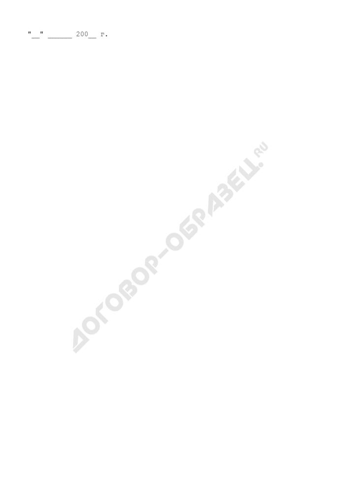 Передаточный акт (приложение к договору аренды земли за плату во временное пользование в Павлово-Посадском районе Московской области). Страница 3